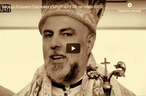 Беседа Епископа Григорија у Штутгарту