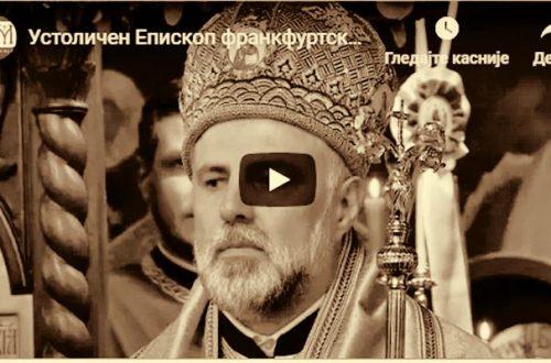 Ustoličenje Episkopa Grigorija