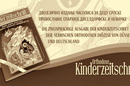 """""""Orthodoxe Kinderzeitschrift"""" – двојезични часопис за децу Епархије диселдорфске и немачке"""
