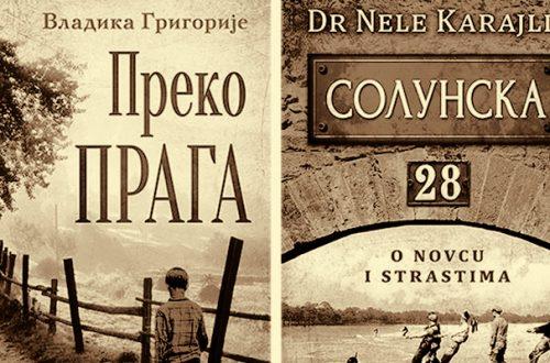Vladika Grigorije i Dr Nele Karajlić u Štutgartu i Minhenu