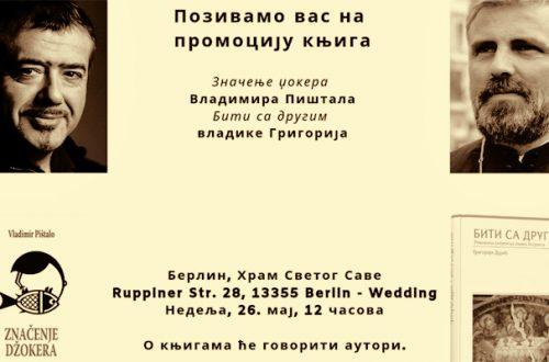 Promocija knjiga vladike Grigorija i Vladimira Pištala