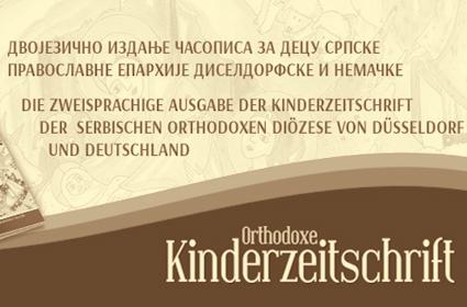 """Božićno izdanje dvojezičnog časopisa za decu """"Orthodoxe Kinderzeitschrift"""""""